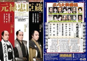 歌舞伎「元禄忠臣蔵」