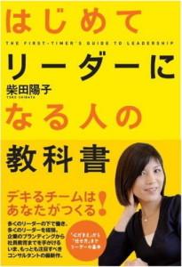 はじめてリーダーになる人の教科書