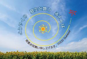 残暑見舞い2009