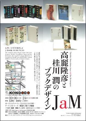 高麗隆彦と桂川潤のブックデザイン