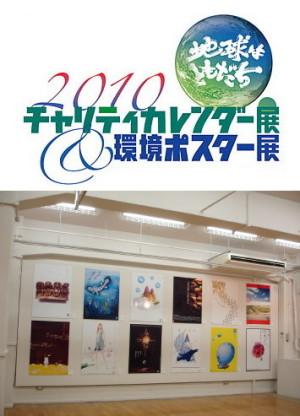 チャリティカレンダー&環境ポスター展