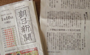 朝日新聞書評