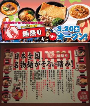 アクアシティお台場「ご当地麺祭り」