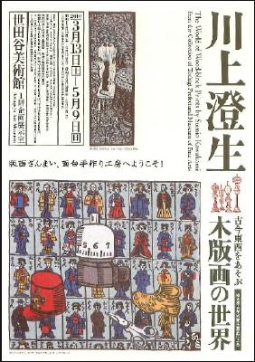 川上澄生:木版画の世界