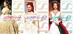 DVD「エリザベート」