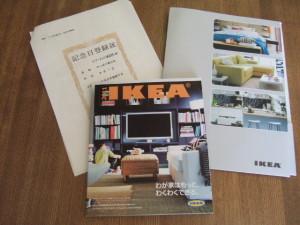IKEA2010カタログ
