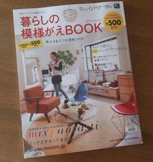暮らしのデザイン2012秋