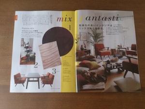 暮らしのデザイン2012秋2