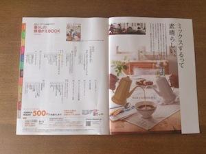 暮らしのデザイン2012秋3
