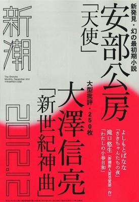 新潮 2012年12月号