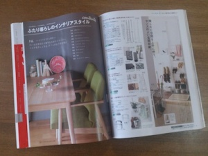 暮らしのデザイン2013春3