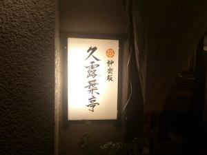 神楽坂  久露葉亭