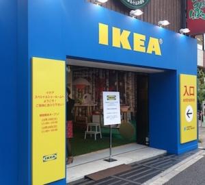 IKEA TRENGIG6