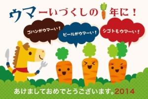 2014新年のごあいさつ
