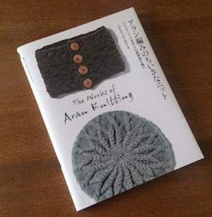 アラン編みのちいさなニット1