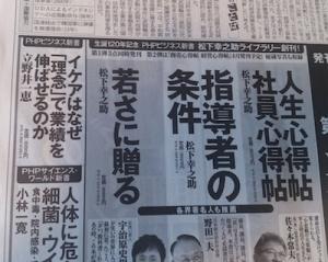 日経140330付広告