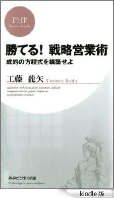 電子書籍「勝てる!戦略営業術」