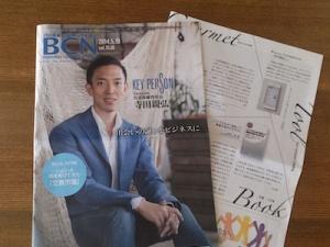 週刊BCN140519号