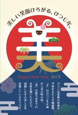 新年のごあいさつ2015