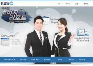 KBS消費者レポート