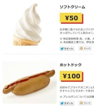 IKEAのソフトクリーム&ホットドッグ