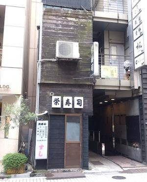 銀座路地裏11栄寿司