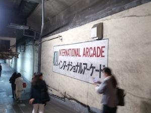 銀座路地裏18インターナショナルアーケード