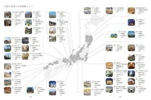 日本の最も美しい図書館map