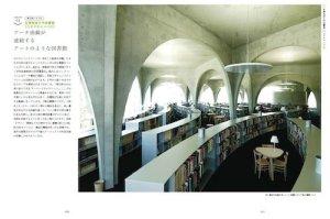 日本の最も美しい図書館 多摩美