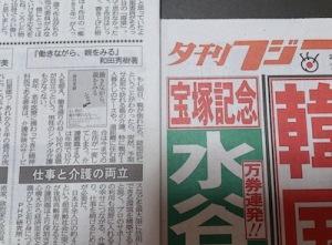夕刊フジ150627