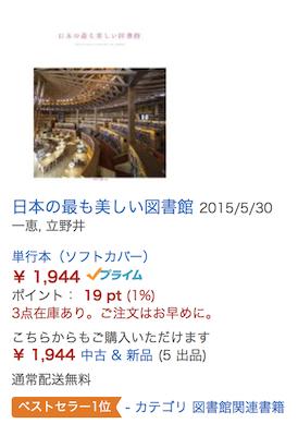 日本の最も美しい図書館アマゾン1位