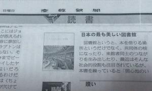 産経新聞読書面
