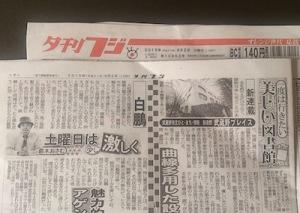 夕刊フジ連載2