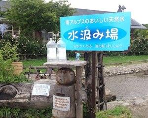 道の駅水汲み場
