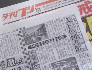 夕刊フジ150905日比谷図書文化館