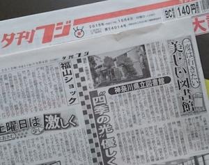 夕刊フジ 神奈川県立図書館