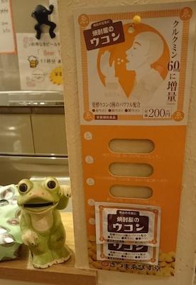 蛙&ウコン