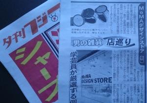 夕刊フジMoMA