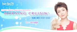 田中美里MORNING CROUSIN'