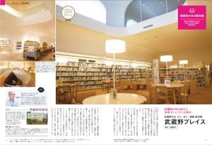 図書館MOOK建築美が光る図書館