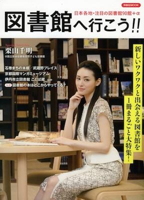 図書館MOOK