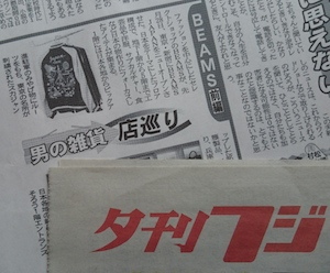 夕刊フジ BEAMS