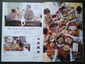 暮らしのデザイン16秋巻頭テーブル