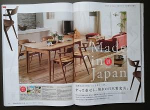 暮らしのデザイン16秋日本製