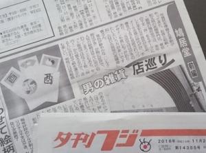 夕刊フジ 鳩居堂