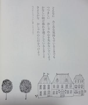 花森安治の仕事展4