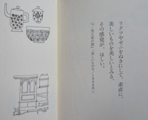 花森安治の仕事展5