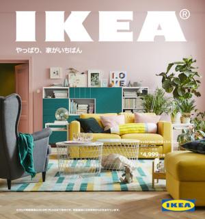 IKEA2018カタログ