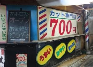浅草地下商店街3