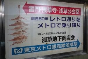浅草地下商店街5